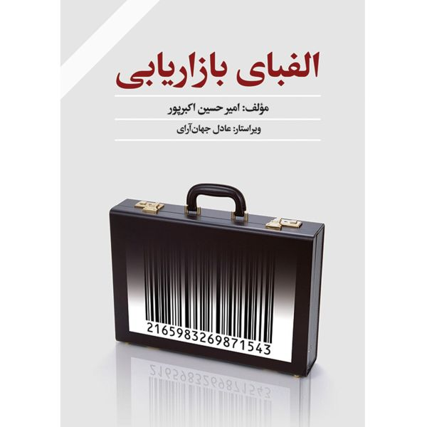 کتاب الفبای بازاریابی  اثر  امیرحسین اکبرپور