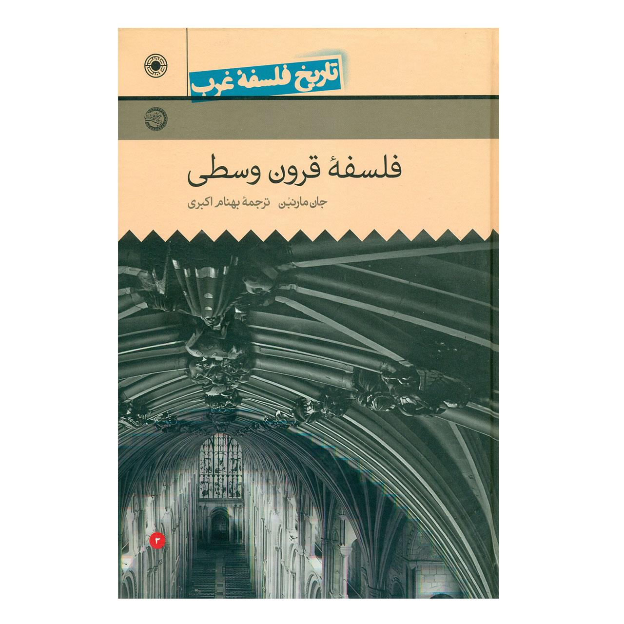 خرید                      کتاب تاریخ فلسفه غرب فلسفه قرون وسطی جلد 3 اثر جان مارن بن