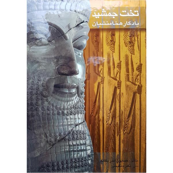کتاب تخت جمشید یادگار هخامنشیان اثر جمعی از هنرمندان