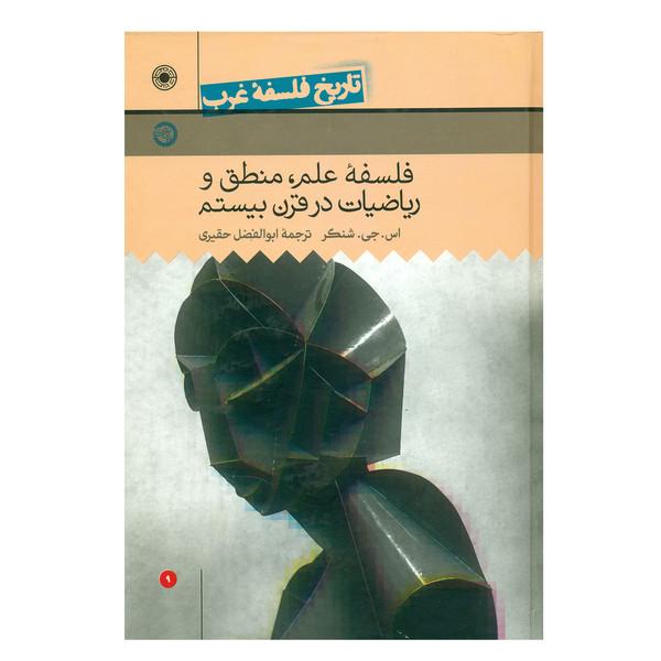 کتاب تاریخ فلسفه غرب جلد 9 اثر شنکر