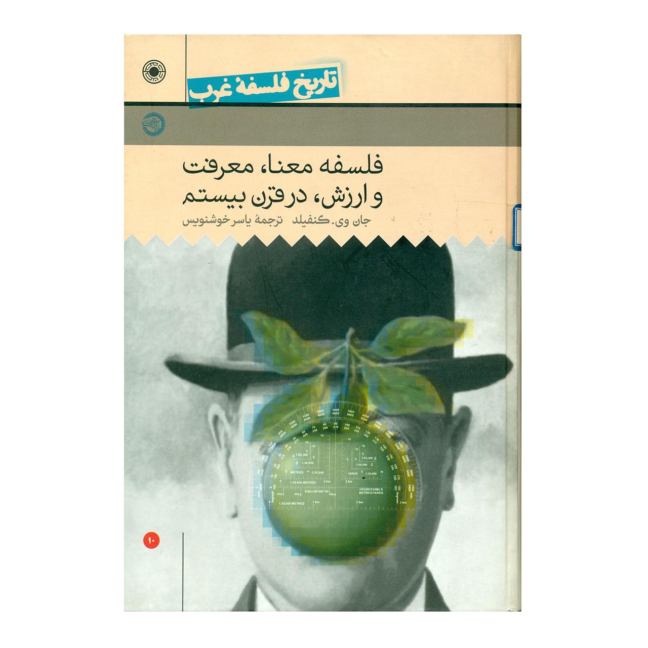 خرید                      کتاب تاریخ فلسفه غرب جلد 10 اثر جان کنفیلید