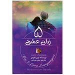 كتاب 5 زبان عشق اثر گري چاپمن نشر کتاب پارس