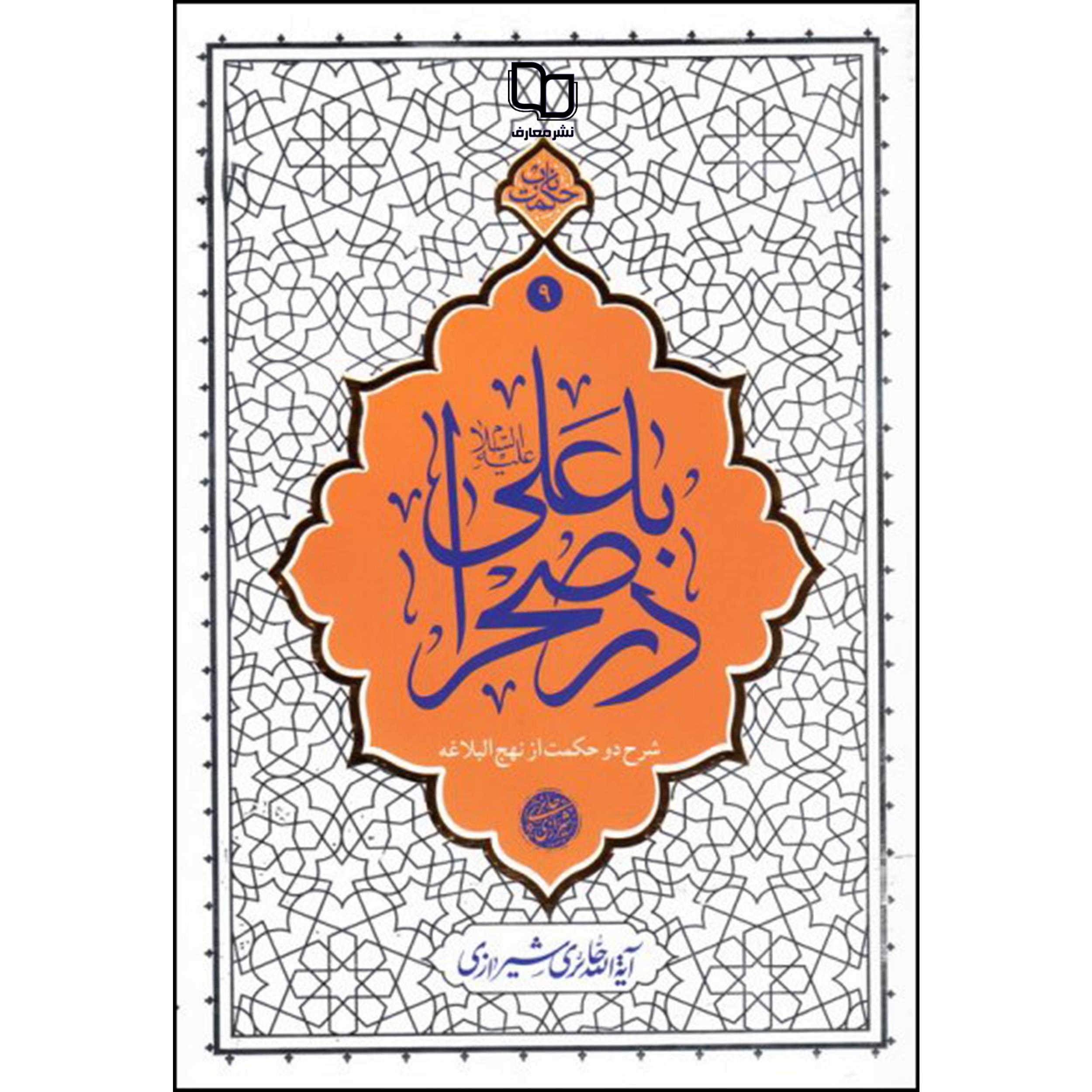 کتاب با علی در صحرا اثر آیه الله حائری شیرازی نشر معارف