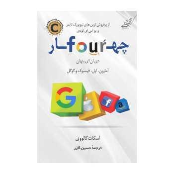 کتاب چهار دیانای پنهان آمازون، اپل، فیسبوک و گوگل اثر اسکات گالووی