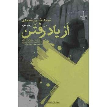 کتاب از یاد رفتن اثر محمدحسین محمدی
