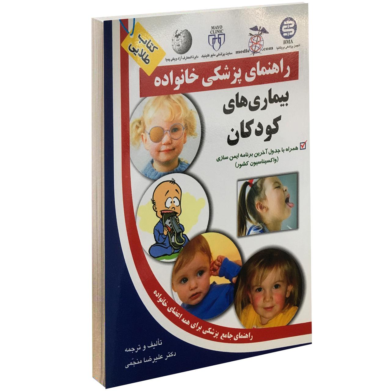 کتاب بیماری های کودکان اثر علیرضا منجمی