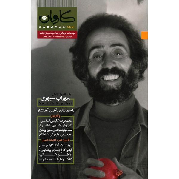 مجله کاروان مهر - شماره 7