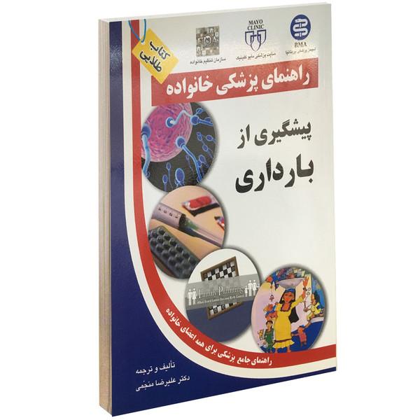 کتاب پیشگیری از بارداری اثر علیرضا منجمی