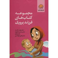 کتاب مجموعه کتاب های فرزند پروری اثر نهاله مشتاق - چهار جلدی