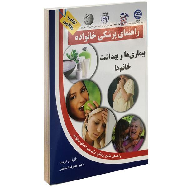 کتاب بیماری ها و بهداشت خانم ها اثر علیرضا منجمی