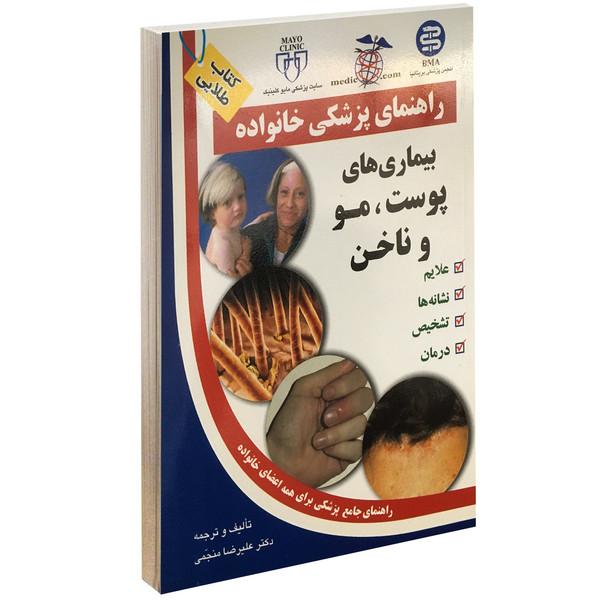 کتاب بیماری های پوست، مو و ناخن اثر علیرضا منجمی