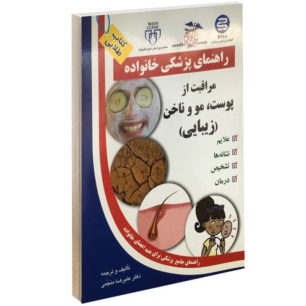 کتاب مراقبت از پوست، مو و ناخن (زیبایی) اثر علیرضا منجمی