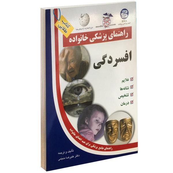 کتاب افسردگی اثر علیرضا منجمی