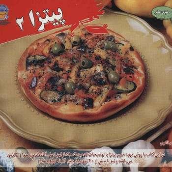 کتاب دنیای هنر پیتزا 2 اثر کارلا باردی