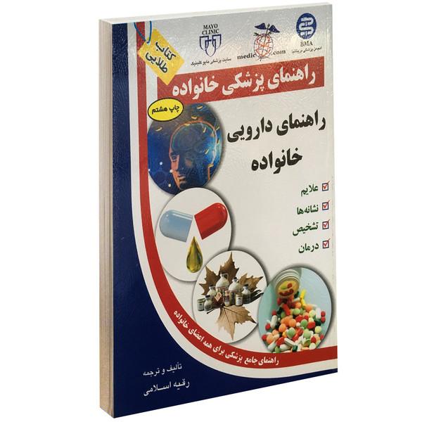 کتاب راهنمای دارویی خانواده اثر رقیه اسلامی