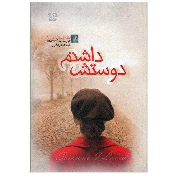 كتاب دوستش داشتم اثر آنا گاوالدا نشر کتاب پارس