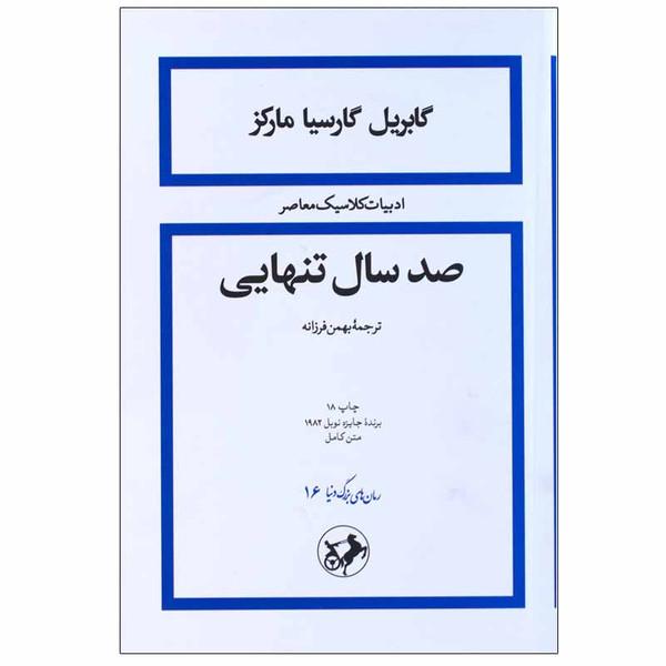کتاب صد سال تنهایی اثر گابریل گارسیا مارکز نشر امیرکبیر