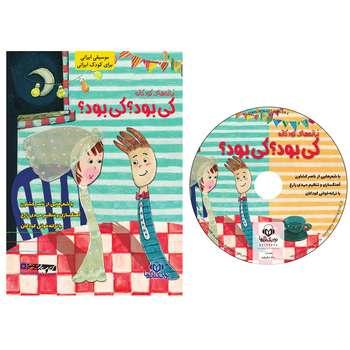 کتاب صوتی کی بود کی بود اثر ناصر کشاورز