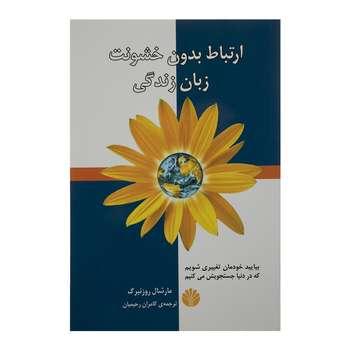 کتاب ارتباط بدون خشونت،زبان زندگی اثر مارشال روزنبرگ نشر اختران