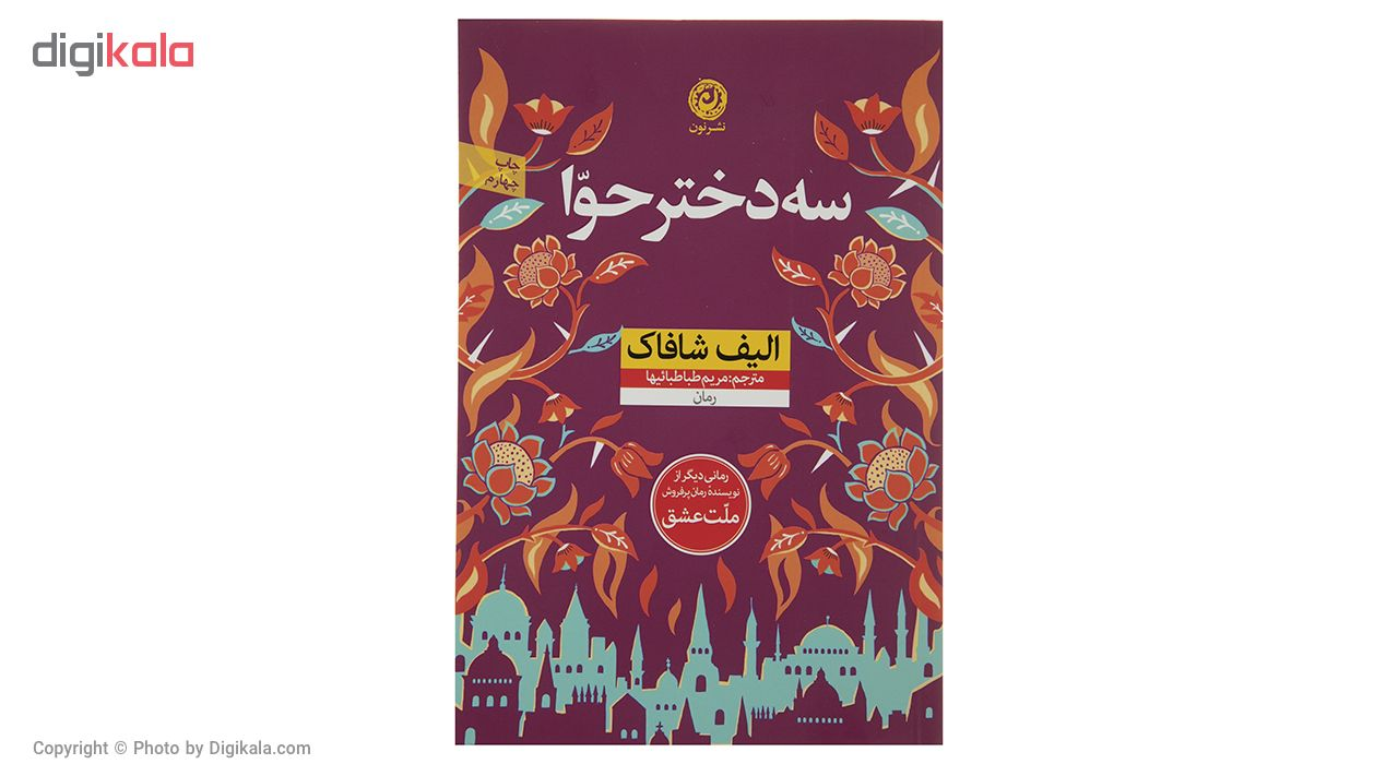کتاب سه دختر حوا اثر الیف شافاک نشر نون
