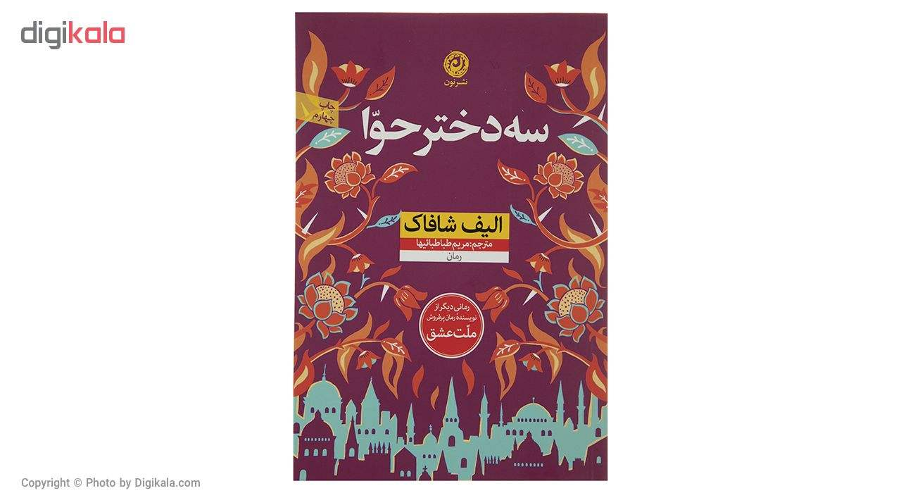 کتاب سه دختر حوا اثر الیف شافاک نشر نون main 1 1