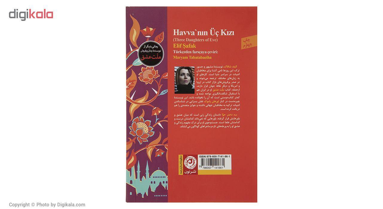 کتاب سه دختر حوا اثر الیف شافاک نشر نون main 1 2