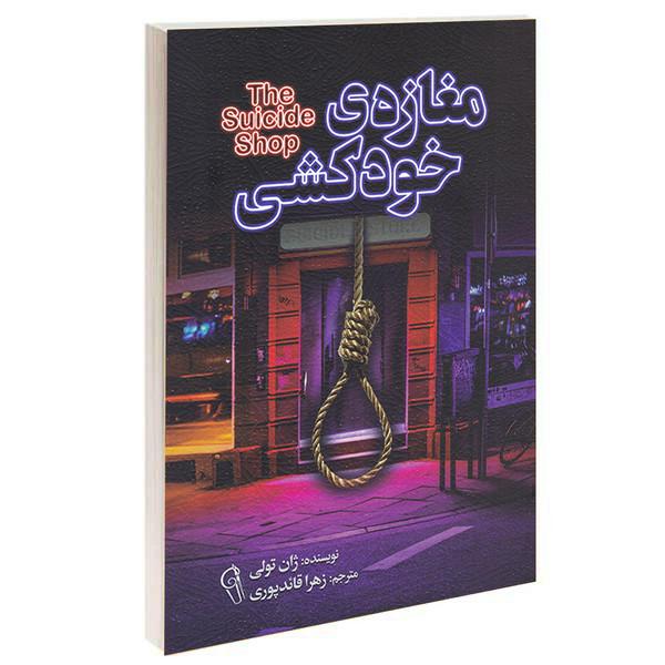 کتاب مغازه ی خودکشی اثر ژان تولی انتشارات آزرميدخت