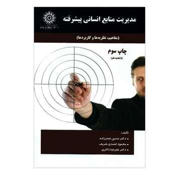 کتاب مدیریت منابع انسانی پیشرفته اثر جمعی از نویسندگان |