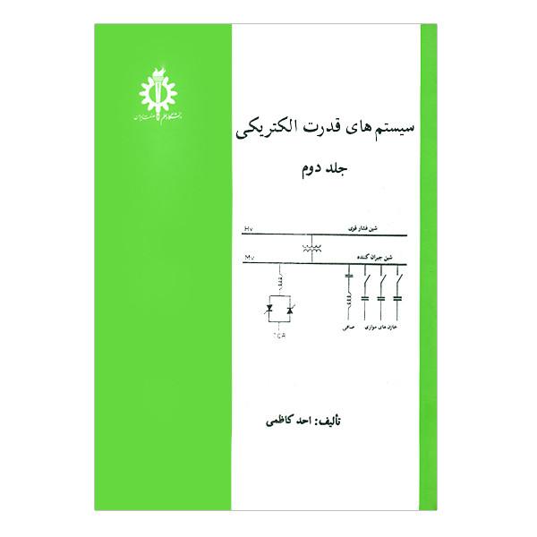 کتاب سیستم های قدرت الکتریکی جلد دوم اثر احد کاظمی