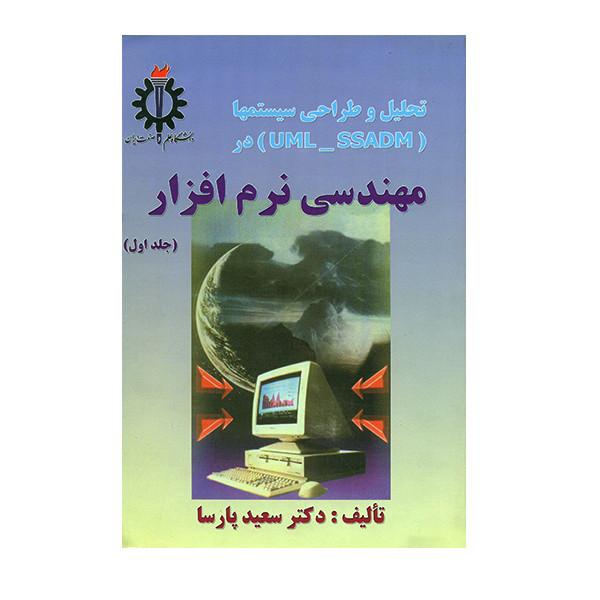 کتاب تحلیل و طراحی سیستمها در مهندسی نرم افزار جلد اول اثر سعید پارسا