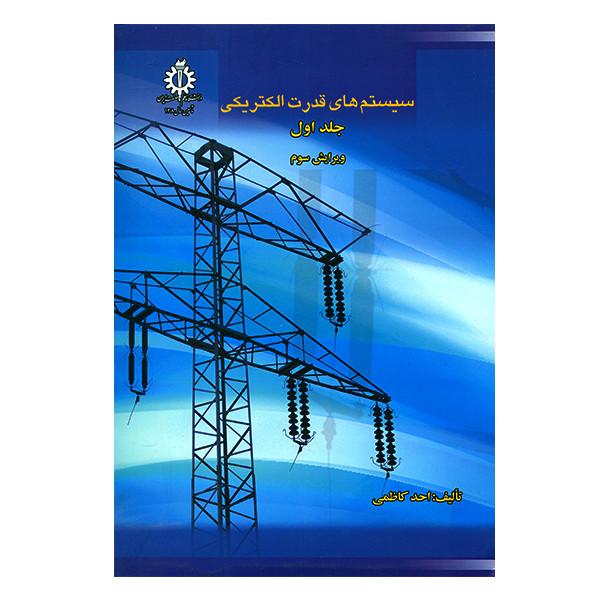 کتاب سیستم های قدرت الکتریکی جلد اول اثر احد کاظمی