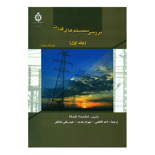کتاب بررسی سیستم های قدرت جلد اول اثر هادی سعادت