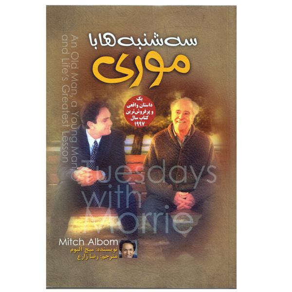 كتاب سه شنبه ها با موري اثر ميچ آلبوم نشر کتاب پارس