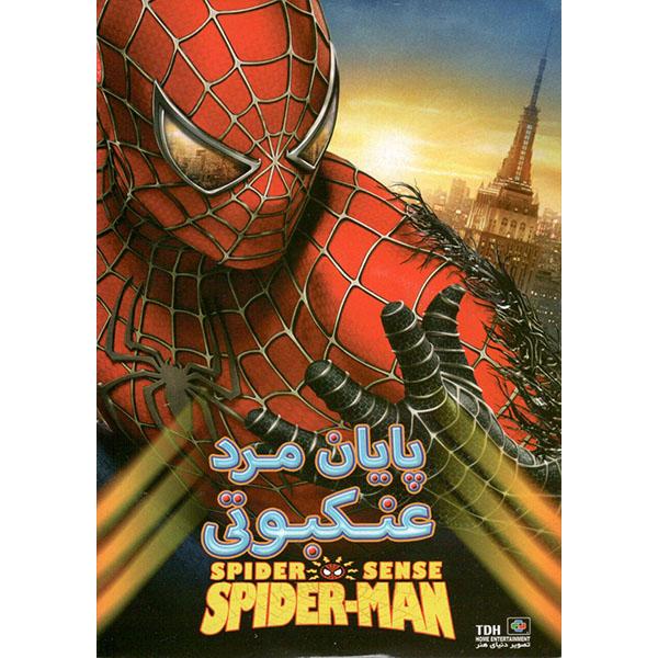 انمیشن پایان مرد عنکبوتی اثر رابرت جیلر