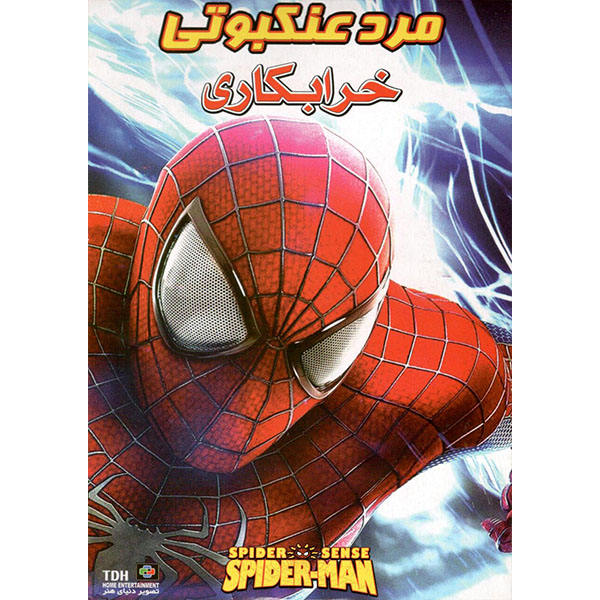 انمیشن مرد عنکبوتی خرابکار اثر رابرت جیلر
