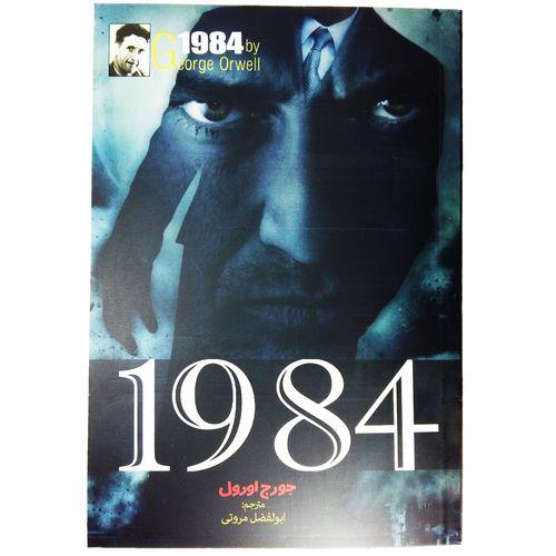 کتاب رمان 1984 اثر جورج اورول