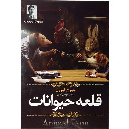 کتاب قلعه حیوانات دو زبانه اثر جورج اورول