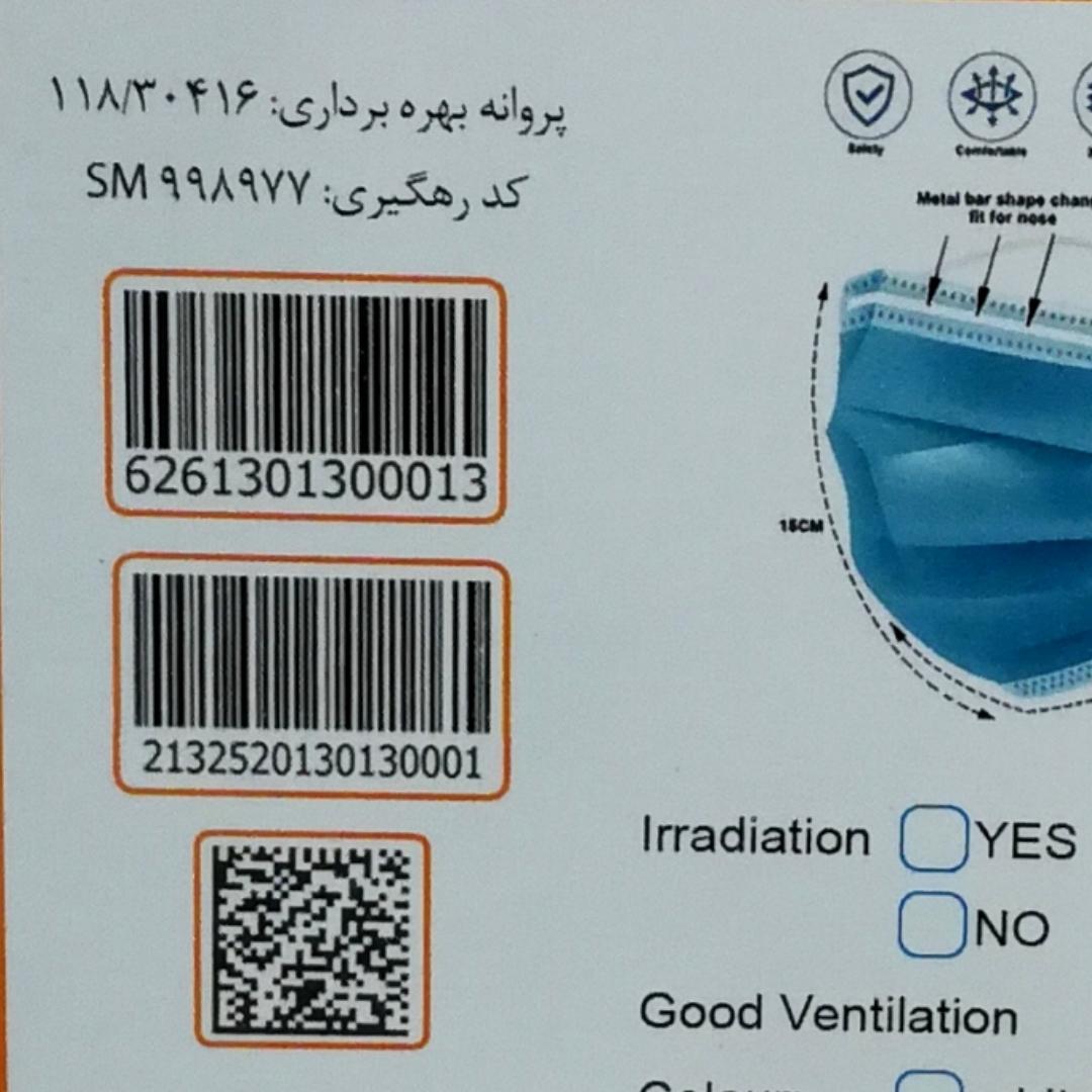ماسک تنفسی وحدت مدل SSMMS بسته 50 عددی