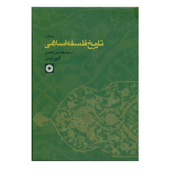 تاریخ فلسفه اسلامی اثرالیور لیمن و سید حسین نصر جلد 1