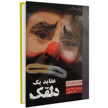 کتاب عقاید یک دلقک اثر هاینریش بل نشر آسو