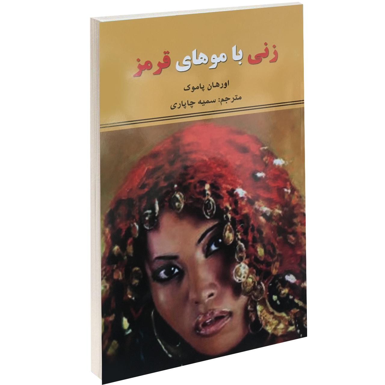 خرید                      کتاب زنی با موهای قرمز اثر اورهان پاموک نشر نیک فرجام