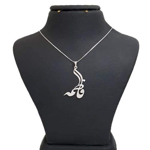 گردنبند نقره طرح اسم فاطمه کد 005