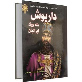 کتاب داریوش شاه بزرگ ایرانیان اثر زهره شیشه چی نشر داریوش |