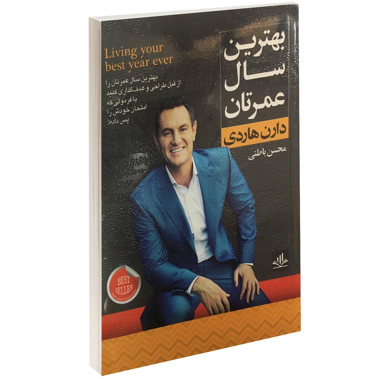 کتاب بهترین سال عمرتان اثر دارن هاردی نشر الماس پارسیان