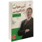 کتاب ترن هوایی کارآفرینی اثر دارن هاردی نشر الماس پارسیان