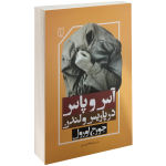 کتاب آس و پاس در پاریس و لندن اثر جورج اورول نشر باران خرد thumb