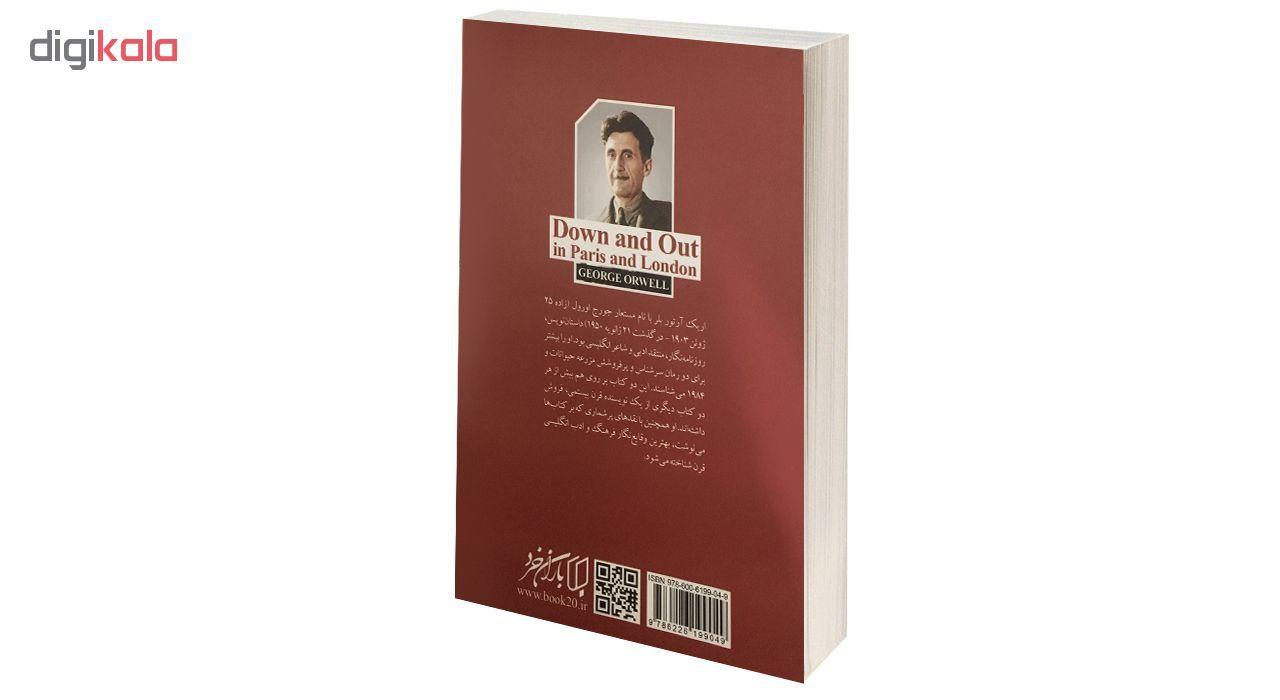 کتاب آس و پاس در پاریس و لندن اثر جورج اورول نشر باران خرد main 1 2