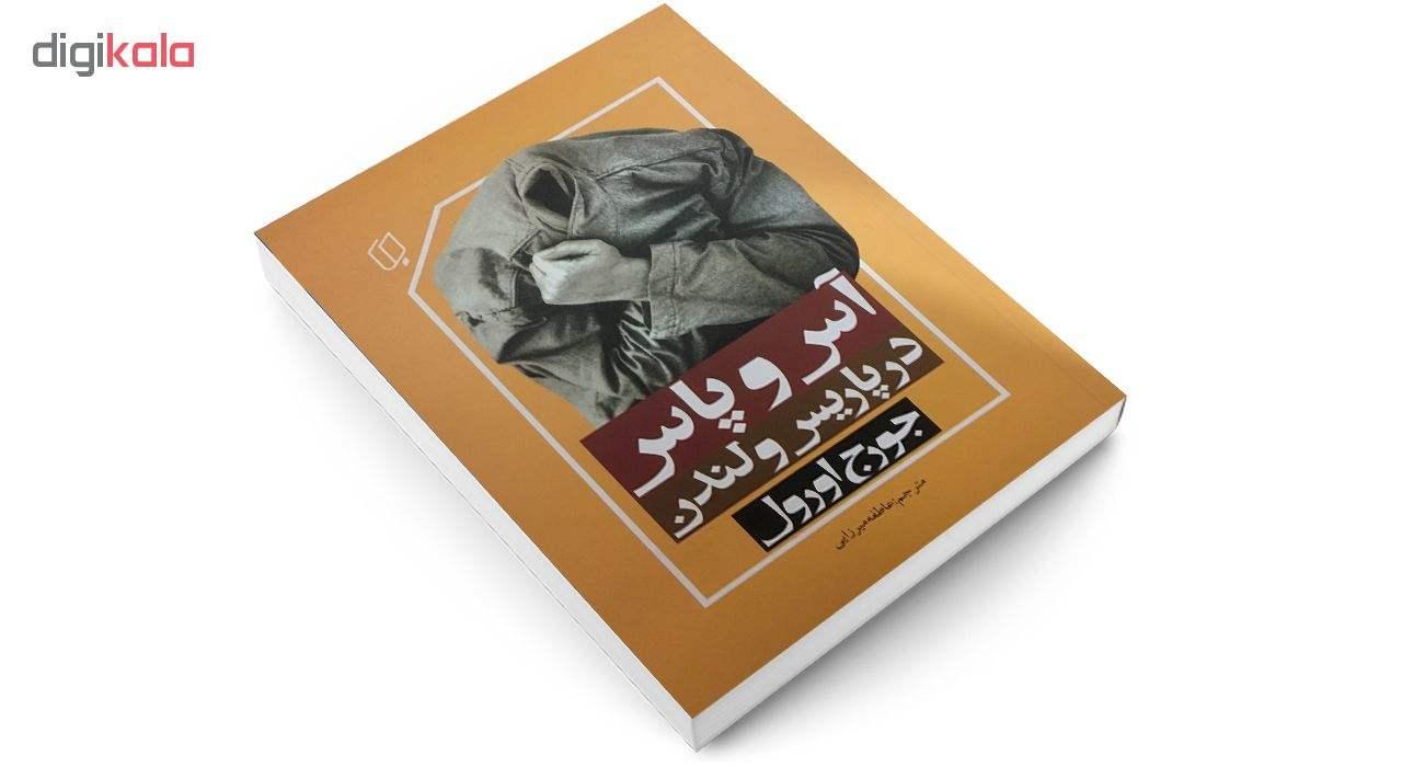 کتاب آس و پاس در پاریس و لندن اثر جورج اورول نشر باران خرد main 1 3