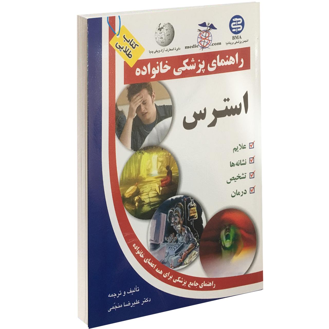 کتاب استرس اثر علیرضا منجمی نشر آزادمهر