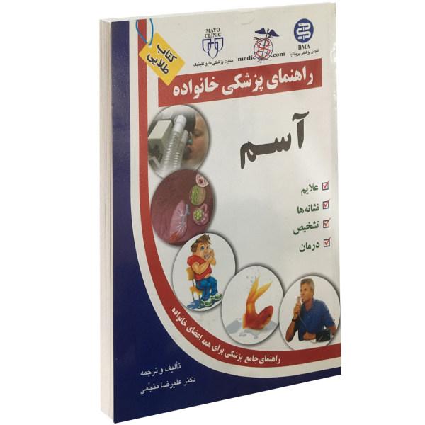 کتاب آسم اثر علیرضا منجمی نشر آزادمهر
